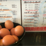 48080322 - 生卵。