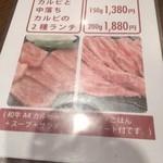焼肉×もつ鍋 二子玉川 蔵月 -