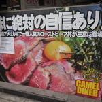 48085292 - キャメルダイナー(CAMEL DINER) 三宮店 ローストビーフ丼(三宮)