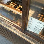 小泉商店 - 5個ごと100円税込 安いです〜