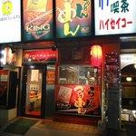 歌舞伎町麺'S倶楽部 KING -