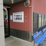 中華そば土屋商店 - 入口