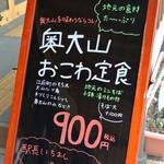 48094052 - 道の駅奥大山・手書きメニュー看板(2016.02)
