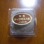 万平菓子舗 - ティラミス大福(パッケージ)