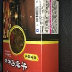 48097173 - 叙々苑監修 牛焼肉弁当 780円