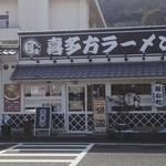 キタカタラーメン麺小町 西宝町店 - 店構え