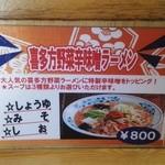 キタカタラーメン麺小町 西宝町店 - メニューの一部