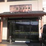 笹屋伊織 - 和カフェは入って左。駐車場はビルの右側。