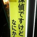 アンサー - 店外の看板1
