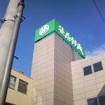 笹屋伊織 - 遠くからもビルの上の字が見えます。