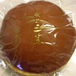 鶴屋徳満 - 名物の献上三笠(約15cm)の大サイズ