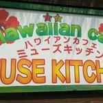 ミューズキッチン -