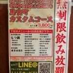 神屋流 博多道場 - 夜のコースメニュー(16-03)