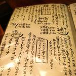 京Apollo 六角 - メニュー