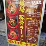 神屋流 博多道場 - 街頭のランチメニュー(16-03)