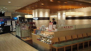 神戸風月堂 あべのハルカス店