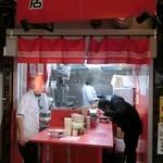 中華そば 丸岡商店 京橋本店 -