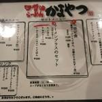 醤油ラーメン かまやつ - メニュー表(2016.03.01)
