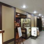 松風 - 福岡商工会議所ビルの地下にある旬の食材を使った和食中心の定食が楽しめるお店です。