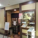 松風 - お店は福岡商工会議所ビルの地下レストラン街にあります