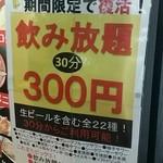 古武士 - 【2016年4月】月・水・金17~22時限定