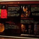 京Apollo 六角 - 京アポロの旨酒メニュー