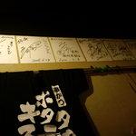 串かつじゃんじゃん - 表、中にサイン数十枚あり。