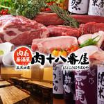 肉系居酒屋 肉十八番屋 - その他写真:牛肉・鶏肉・豚肉・馬肉を居酒屋価格でご提供