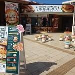 THIS 伊豆 SHIITAKE バーガーキッチン - 2016.3.2撮影