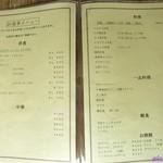 山のホテル大瀧 - 2014 メニュー