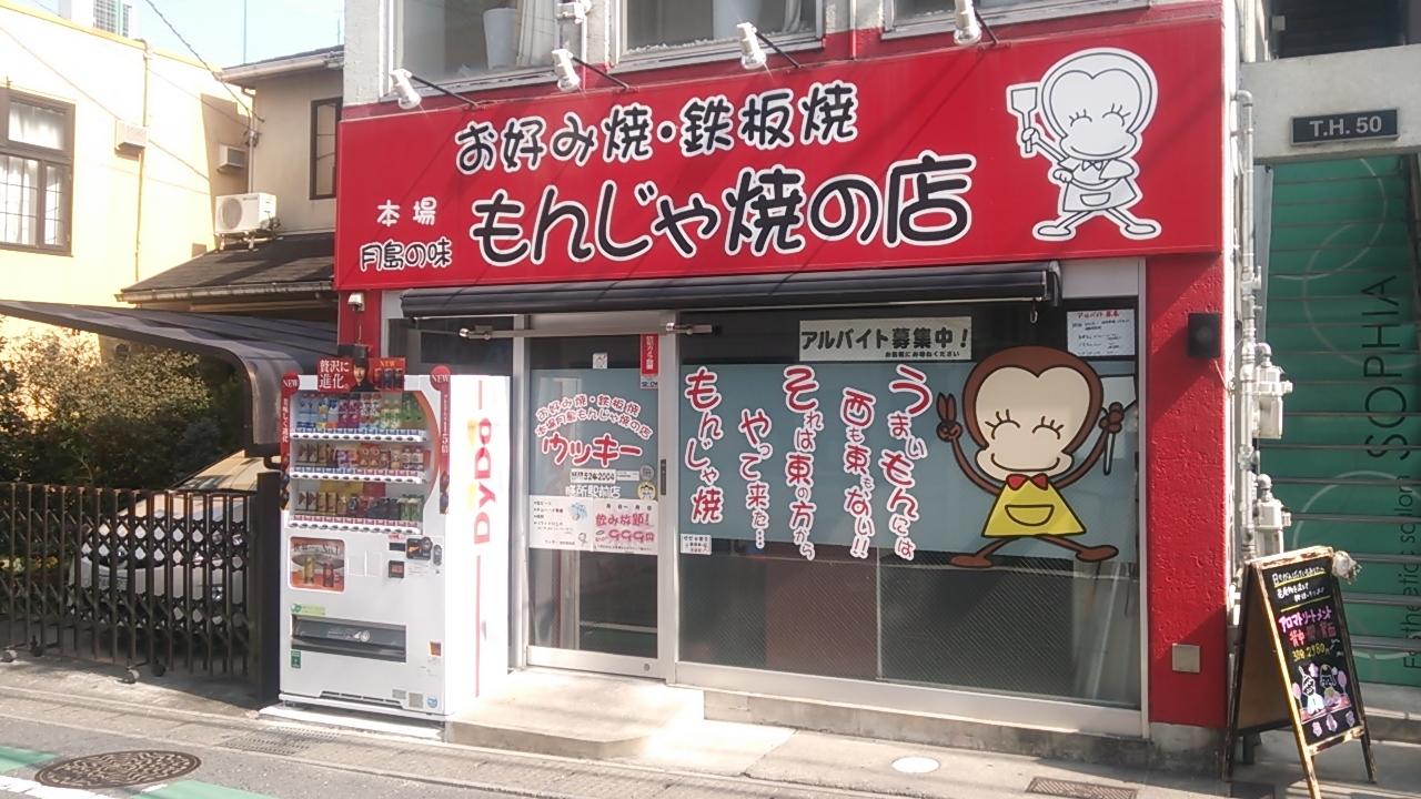 ウッキー 膳所店