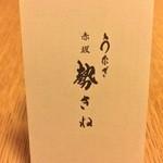 うなぎ 赤坂 勢きね - 名刺