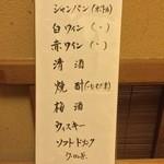 うなぎ 赤坂 勢きね - 飲み物メニュー