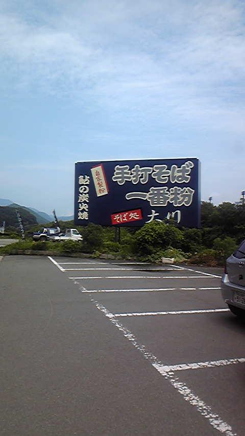 そば処大川