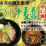 まんぷく家 - 3月4月の限定メニュー