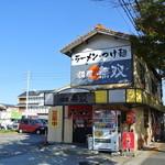 48131410 - 麺屋無双・外観(2015.10)