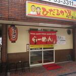48133131 - 近鉄 大和高田駅から徒歩5分ほどのところにあります。