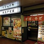 大江戸そば - やっぱり駅中、NREの特権です