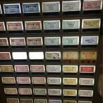 古武士 - 券売機。飲み放題もこちらで購入です。