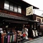 和夢茶Cafe - 和Zakka『和夢兎(わむう)』さん、『和夢茶カフェ』さんの店舗外観~♪(^o^)丿