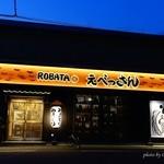 ROBATA えべっさん - 2016年1月