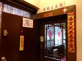麻辣王豆腐 - 飲食雑居ビルでちょっとした隠れ家に!
