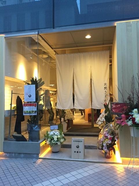 太閤うどん 中町店 - ココ