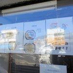 住よし料理店 - メニュー2016.03.02