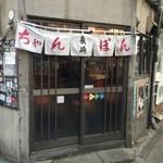 長崎 - 昭和を醸す店構え