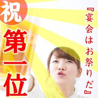 【大好評宴会!】ぐるなびネット予約ランキング第1位!!