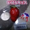 ジャパンミート生鮮館 - 料理写真:いばらキッス1パック¥430