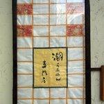 麺道 しゅはり 六甲道本店 - こんなオブジェもありましたよ。和風な感じが出ていますね。