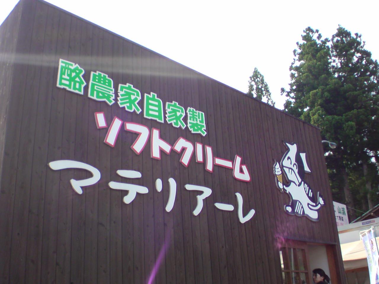北信州栄村 ソフトクリーム さかえ name=