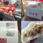 Gogoichihourai - むしょうに食べたくなる・・・見たらさらに食べたくなる551の豚まん